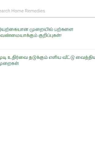Home Remedies in Tamil 4
