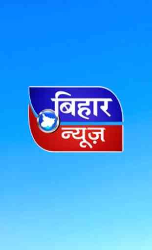 BIHAR NEWS TV 24x7- Latest Hindi Breaking News App 1