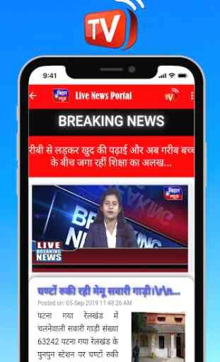 BIHAR NEWS TV 24x7- Latest Hindi Breaking News App 2
