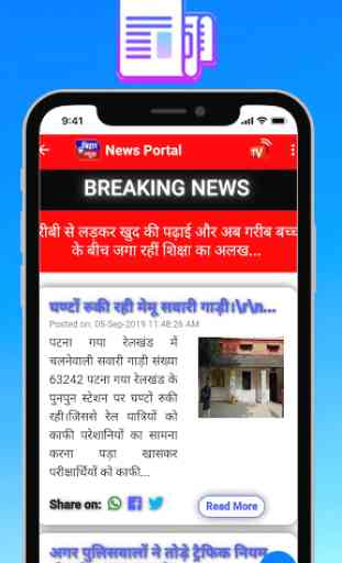 BIHAR NEWS TV 24x7- Latest Hindi Breaking News App 3