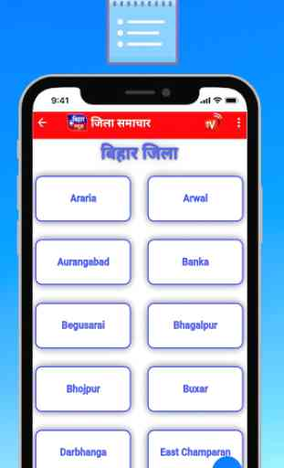 BIHAR NEWS TV 24x7- Latest Hindi Breaking News App 4