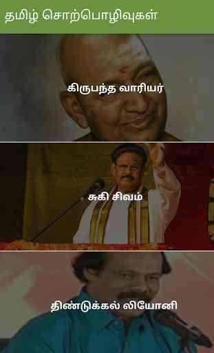 Best Tamil Speech (Tamil Sorpolivugal) 1