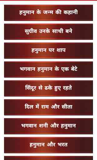 Hanuman Dada Ringtones 3