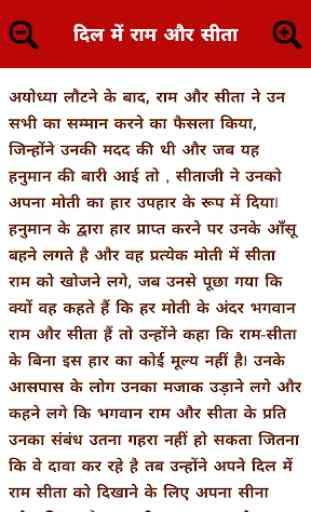Hanuman Dada Ringtones 4