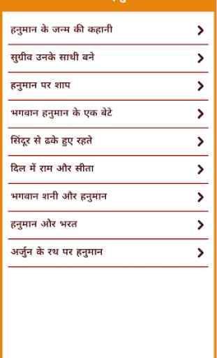 Hanuman Ringtones 3