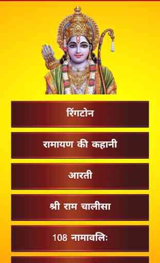 Lord Ram Ringtones 1
