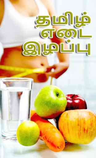 Tamil Weight Loss Tips 1