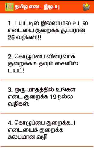 Tamil Weight Loss Tips 3