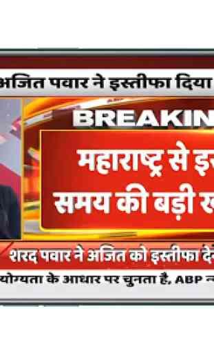 Hindi News Live TV 24X7 | Live News Hindi Channel 4