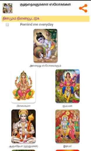 Sloka for Children - Tamil 1