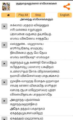 Sloka for Children - Tamil 2