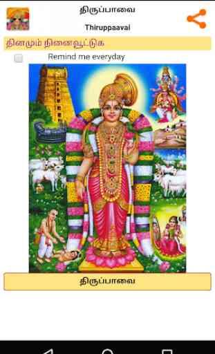Thiruppaavai Audio - Tamil 1