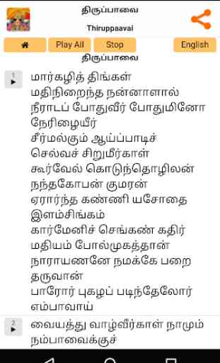 Thiruppaavai Audio - Tamil 2