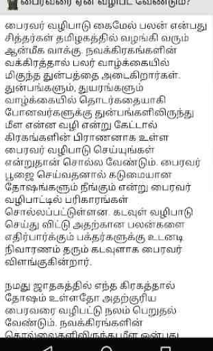 Bairavar in Tamil 2
