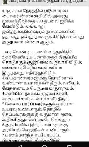 Bairavar in Tamil 3