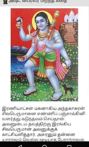 Bairavar in Tamil 4