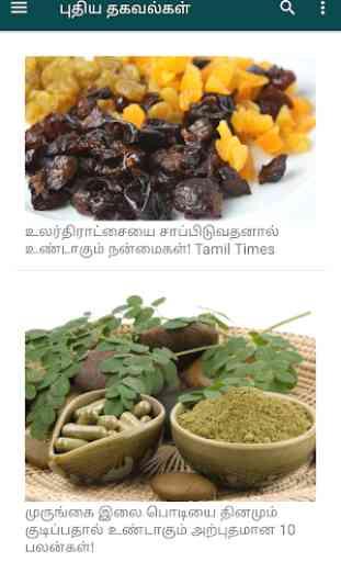 Tamil Thagavalgal: News & Tips in Tamil 1