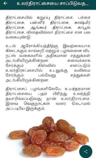 Tamil Thagavalgal: News & Tips in Tamil 2