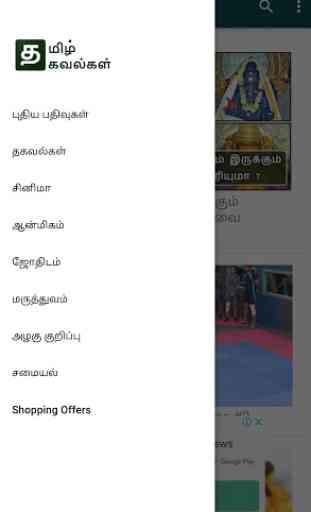 Tamil Thagavalgal: News & Tips in Tamil 3