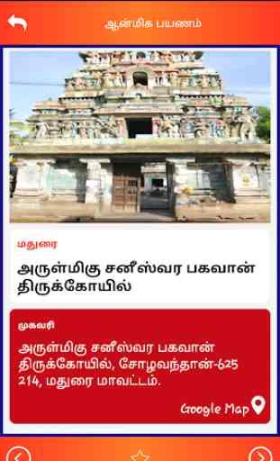 Aanmiga Payanam All Temple History in Tamil 4