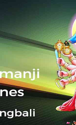 All Hanumanji Ringtone - Shree Bajarangbali 1