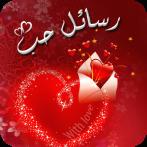 Lettre D Amour Arabe Meilleures Applications Pour Android